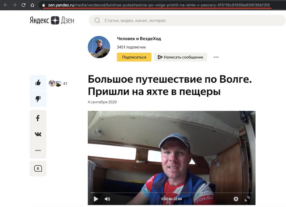Яндекс.Дзен: посмотреть видео [2.5 минуты]