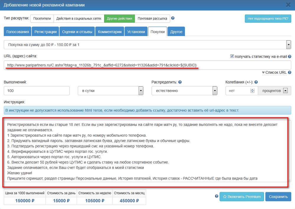 Как заказать регистрации на сайт или форум