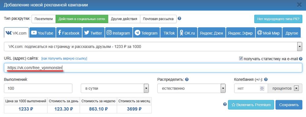 Добавление адреса сообщества в кампанию по раскрутке ВКонтакте через репосты