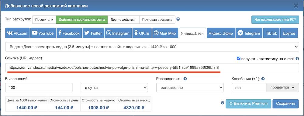 Яндекс.Дзен: посмотреть видео + поставить лайк и поделиться