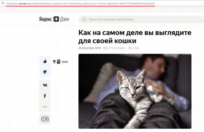 Яндекс.Дзен: прочитать статью + подписаться